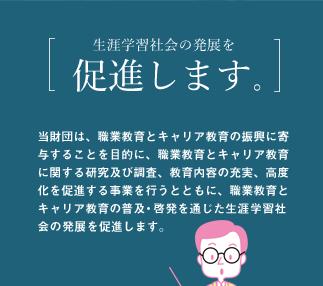 TCE 一般財団法人 職業教育・キ...